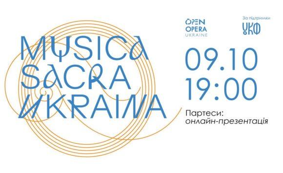Musica sacra Ukraina: онлайн-презентація нового CD