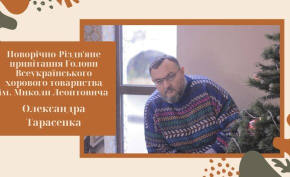 Новорічно-Різдвяне привітання Голови Товариства