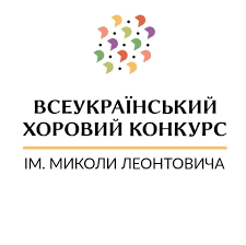 Оголошено IX Всеукраїнський хоровий конкурс ім. М. Леонтовича (Оновлено)